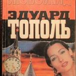 Э. Тополь / Любожид (аст, 1996), Новосибирск