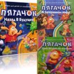 Куплю игру Пятачок, Новосибирск