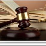 Адвокат, юрист для организаций, Новосибирск