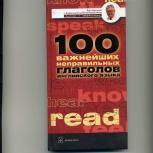 """Пособие """"100 важнейших неправильных глаголов английского языка"""", Новосибирск"""