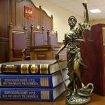 Адвокаты по гражданским делам, Новосибирск