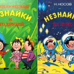 Куплю книги Носов Н., Новосибирск