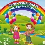 Частный детский сад в центре, Новосибирск