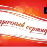 Подарочный сертификат на услуги визажиста-стилиста, Новосибирск