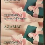 Сертификат на 2000 рублей Адамас, Новосибирск