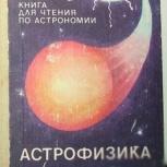 Дагаев, Чаругин Астрофизика, Новосибирск