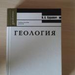 Учебное пособие для вузов, Новосибирск