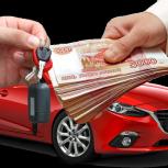 Выкуп автомобилей в любом состоянии, быстро, дорого, удобно. Звоните!, Новосибирск