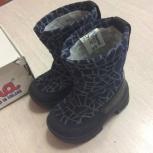 Ботинки Куома Kuoma 23 р-р, Новосибирск