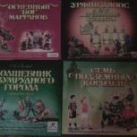 4 mp3 диска (аудиокнига) по произведениям А. Волкова, Новосибирск