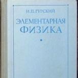 Гурский И.П. Элементарная физика с примерами решения задач, Новосибирск