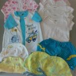 Продам вещи на малышку 3-12 месяцев (пакет), Новосибирск