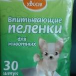 Пеленки для собак, Новосибирск