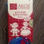 Новые колготки для мальчика, Новосибирск