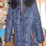 продам пуховик зима новый не подошел по размеру, Новосибирск