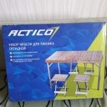 набор мебели для пикника, Новосибирск