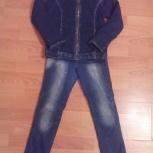 Продам теплые джинсы и джинс. куртку для девочки, Новосибирск