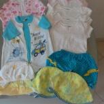 Продам вещички на девочку 3-12 месяцев (пакет), Новосибирск