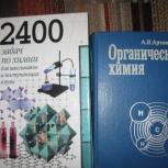 Учебники, Новосибирск