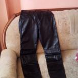 Продам  новые кожаные брюки, Новосибирск