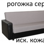 ДИВАН «БРУКЛИН», Новосибирск