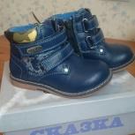 Продам детские ботинки, Новосибирск