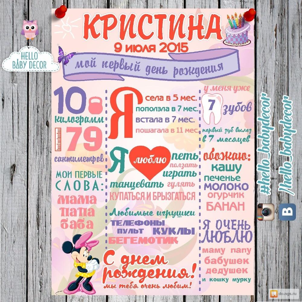 Плакаты на год знакомству