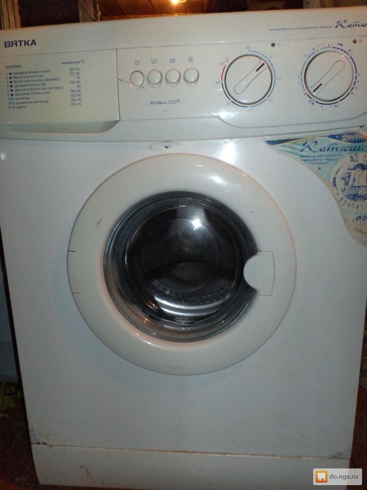 стиральная машинка вятка автомат фото