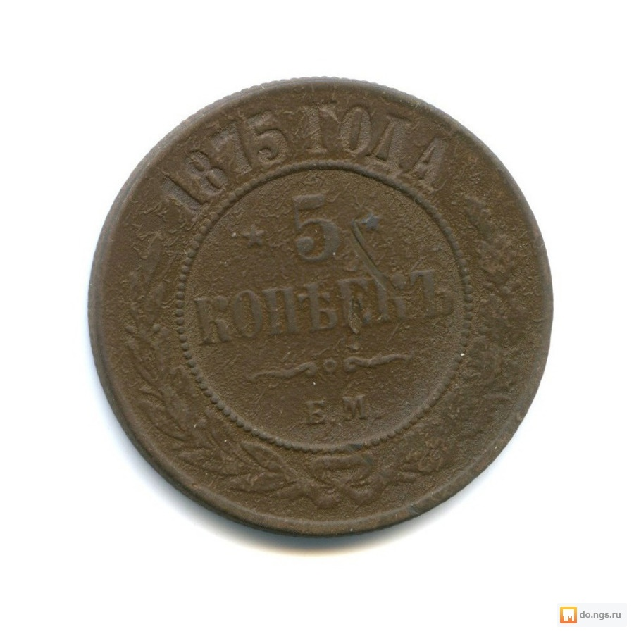 5 копеек 1875 г ем, александр ii