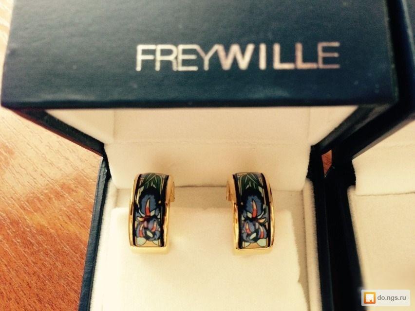 Frey Wille онлайн - интернет-магазин, магазины, аутлет