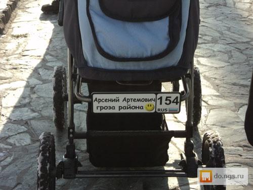 Номер на коляску Цена - 200.00 руб., Новосибирск - НГС.ОБЪЯВЛЕНИЯ