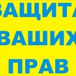 Опытный юрист, отсрочка, Новосибирск