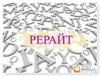 Рерайт, повышение оригинальности текстов Цена - 50.00 руб., Новосибирск - НГС.ОБЪЯВЛЕНИЯ