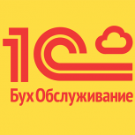 1С-Бухобслуживание. Восстановление бухгалтерского учета, Новосибирск