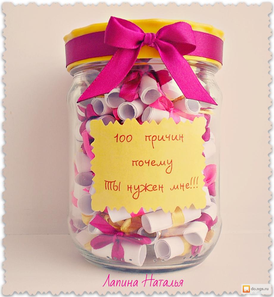 """Подарочная баночка """"100 причин, почему я люблю тебя!!!"""" , фото. Цена - 800.00 руб., Новосибирск - НГС.ОБЪЯВЛЕНИЯ"""