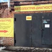 Автоэлектрик диагност, Новосибирск