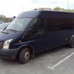 Услуги микроавтобуса, Новосибирск
