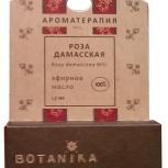Эфирное масло РОЗЫ 1,5 мл, Новосибирск