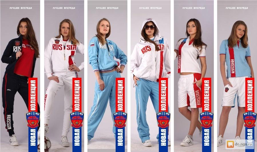 Спорт Одежда Купить