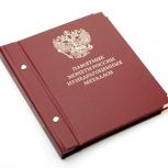 Альбом «Памятные монеты России из недрагоценных металлов», Новосибирск