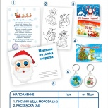 Письмо ребенку от Деда Мороза, Новосибирск