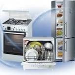 Ремонт холодильников, стиральных машин, электроплит, Новосибирск