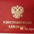 Адвокат, Новосибирск