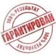 Отогрев авто, Новосибирск