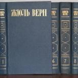 Жюль Верн. Собрание сочинений в 8 томах, Новосибирск