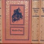 Т.Майн Рид. Сочинения в 3-х томах, Новосибирск