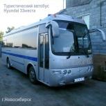 Заказ, аренда автобуса 29-33 места, Новосибирск
