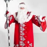 Продам костюм Деда Мороза, Новосибирск
