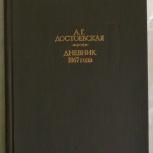 Достоевская А.Г. Дневник 1867 года. Серия: ЛП, Новосибирск