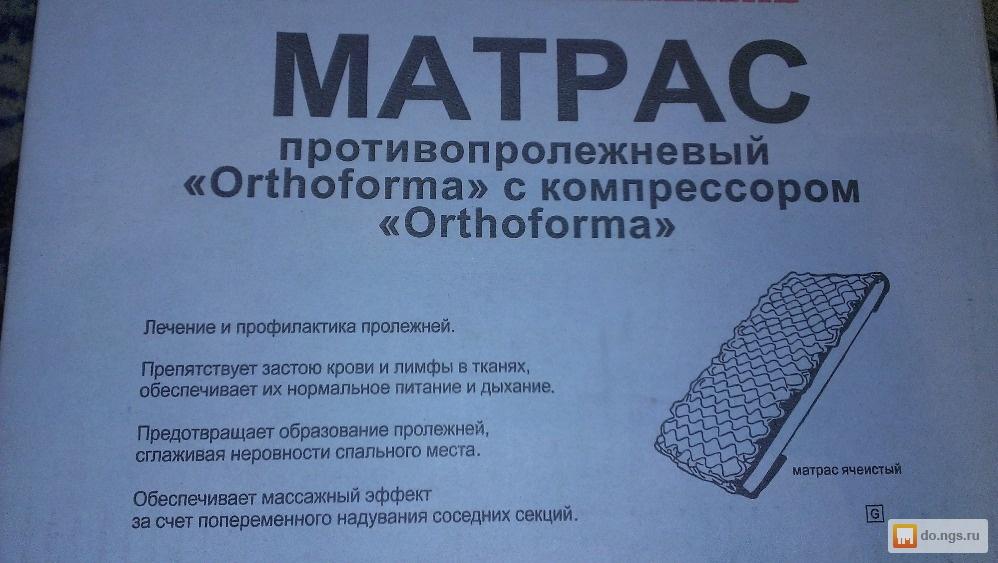 Матрас от пролежней б/у